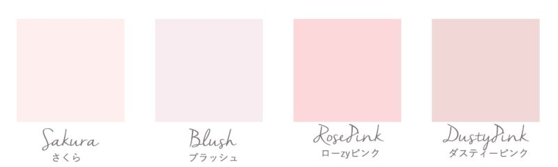 sakura,Blush,Rose,Dustyの四つのピンクのカラー表